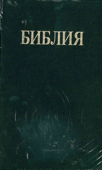 BULGAARSE BIJBEL - BULGARIAN BIBLE - 111102
