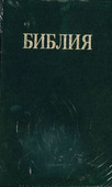 BULGAARSE BIJBEL - BULGARIAN BIBLE - 111102