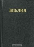 RUSSISCHE BIJBEL RU1 - 2222530695