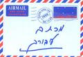 BRIEF VOOR JOU HEBREEUWS - 26401