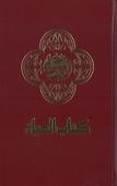 ARABISCHE BIJBEL [NEW ARAB. VERSION] GEB - ARABIC BIBLE NAV - 9781563200199
