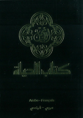 NIEUW TESTAMENT ARABISCH FRANS - ARABIC FRENCH NEW TESTAMENT - 9781563200212
