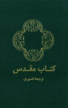 FARSI BIJBEL [PERZISCH] - FARSI BIBLE - 9781563207198