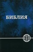 RUSSISCHE BIJBEL [NEW RUSS. TRANSL.] - RUSSIAN BIBLE - 9781623370350