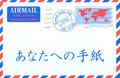 BRIEF VOOR JOU JAPANS - 9782879076645