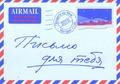 BRIEF VOOR JOU RUSSISCH - 9783866980020
