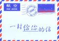 BRIEF VOOR JOU CHINEES - 9783961621194