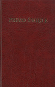 POOLSE BIJBEL [WARSAW 1975] BORDEAUX - POLISH BIBLE BORDEAUX HARDBACK - 978838526016R