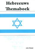 HEBREEUWSE GRAMMATICA THEMABOEK - WESSEL - 9789057191060