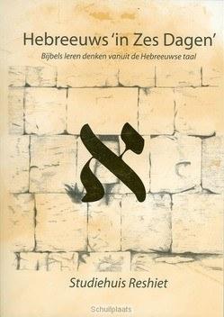 HEBREEUWS 'IN ZES DAGEN' - STRIJKER, J. / MODETH, R.L. / GIESSEN, R - 9789080456532