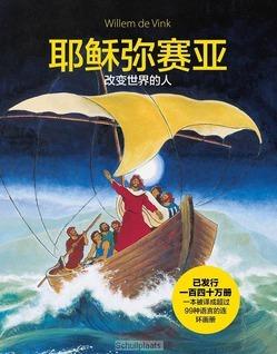JESUS MESSIAS STRIPBOEK CHINEES - VINK, WILLEM DE - 9789082642223