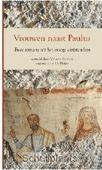 VROUWEN NAAST PAULUS - HUNINK, VINCENT - 9789460361548